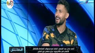 الماتش   أحمد عادل عبد المنعم مستعد للعودة للنادي الأهلي مرة أخرى حتى لو بديلا