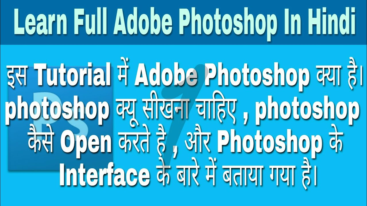 Learn Adobe PhotoShop from starting (in Hindi) - YouTube