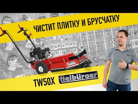 Подметальная машина бензиновая Tielbuerger TW50X