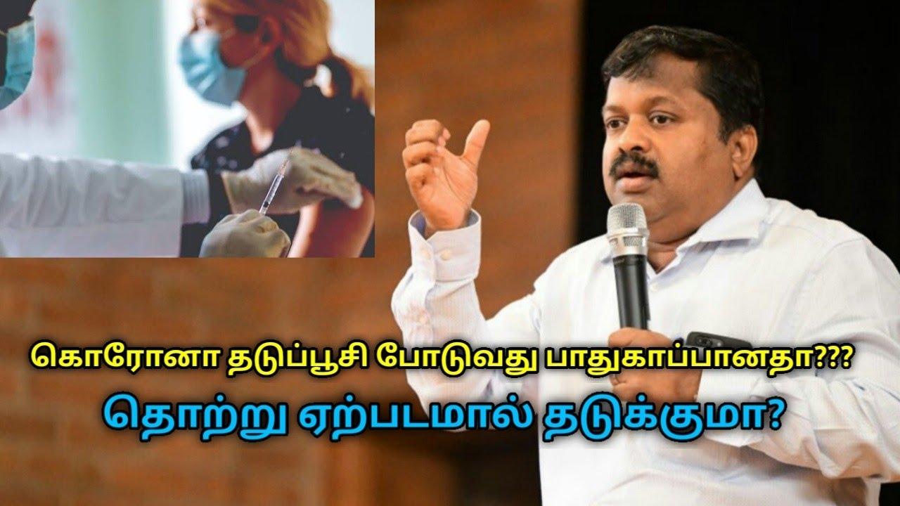 கொரோனா தடுப்பூசி தொடர்பான சந்தேகங்களுக்கு தெளிவான விளக்கம்   Dr.Sivaraman speech on covid injection