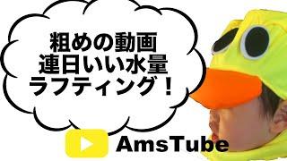 2016年9月25日(日)午前 長瀞ラフティング未編集動画 by AmsHouse&co.