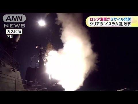 ロシア 「イスラム国」に海軍巡航ミサイルで攻撃(15/10/08)
