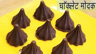 Chocolate Modak  Ganesh Chaturthi Special  How to make Chocolate Modak   Madhurasrecipe