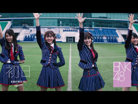 【MV Full】Shonichi วันแรก / BNK48