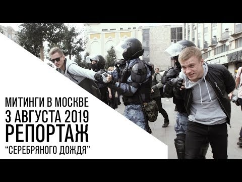 Митинг в Москве,