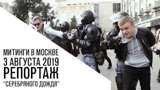 Митинг в Москве 03.08.19