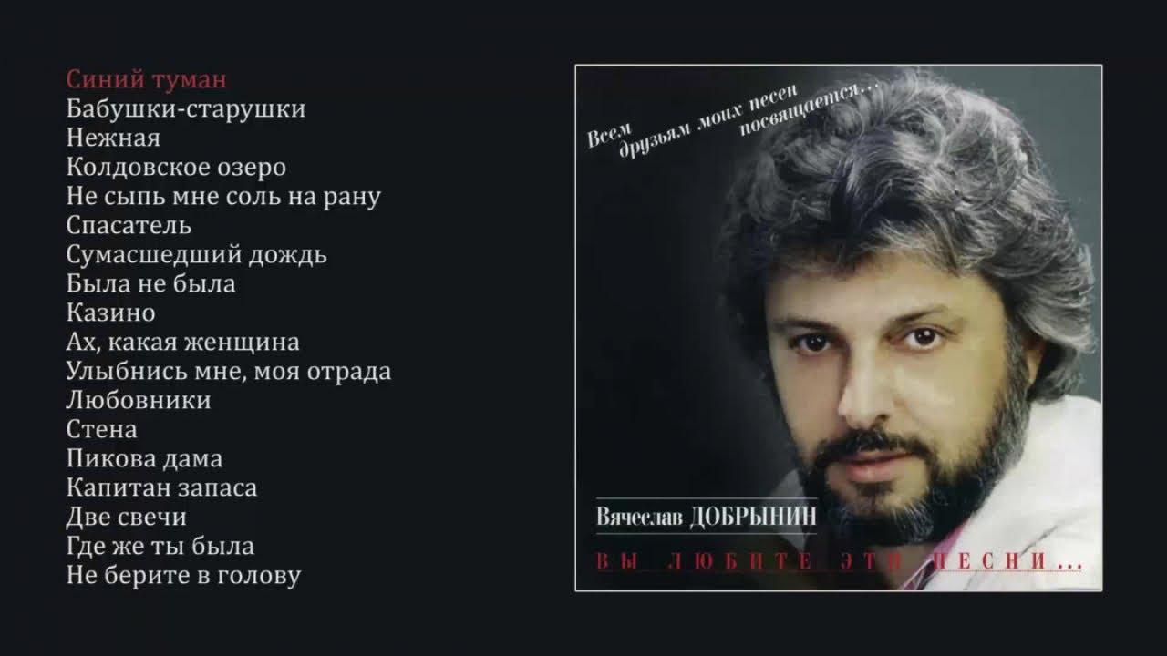 Вячеслав добрынин песня казино игровые автоматы gameslot