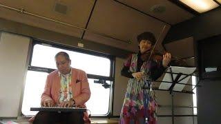 『ニコニコ超会議号』2015 向谷実さん&大谷康子さん 三陸鉄道釜石駅発車メロディ「風・そよぐ」演奏