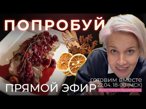 КАК приготовить СВИНИНУ с соусом \