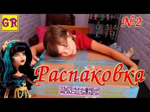 Часть 2. Посылка с 40 куклами из Америки б. у. Распаковка кукол Монстер Хай.