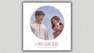 [아는 와이프 OST Part 1] Love Me Again - SF9