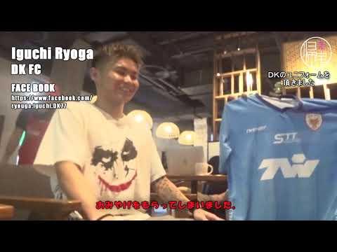 "GOHOMEFCTHAI#2""Iguchi Ryoga""選手DK FCに東南アジアプロサッカー界を教えてもらおう!"