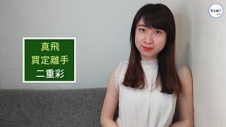 【真飛買定離手】2021年6月23日 谷草夜賽 第5場 二重彩