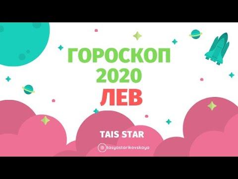SUPER Гороскоп на 2020 ЛЕВ ♌🦁 / Любовь и Духовность / Точный! По месяцам!
