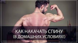 Как накачать спину дома. Шесть эффективных упражнений!(Как накачать спину дома. Шесть эффективных упражнений на спину в домашних условиях. В этом видео мы провед..., 2016-12-28T18:16:35.000Z)