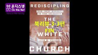 킨들 기독교 신간 북리뷰 3-3 (최종): Redisc…