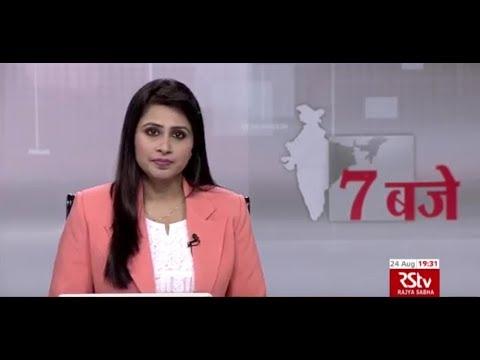 Hindi News Bulletin | हिंदी समाचार बुलेटिन – August 24, 2019 (7 pm)