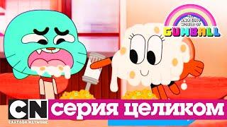 Гамбола | Загадочное происшествие + Приколы (серия целиком) | Cartoon Network