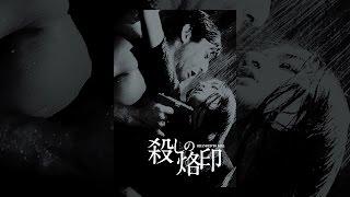 殺しの烙印 thumbnail