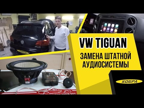 VW Tiguan замена штатной акустики, головного устройства и шумоизоляция дверей
