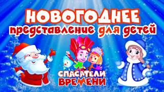 ФИКСИКИ в Израиле! Новогоднее ФИКСИ-ШОУ «Спасатели Времени»