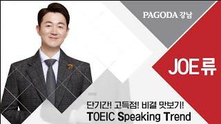 [강남학원] 토익스피킹 JOE류 선생님 수업안내