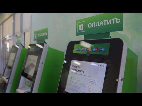 В режим самоизоляции коммунальные квитанции рекомендовано оплачивать онлайн