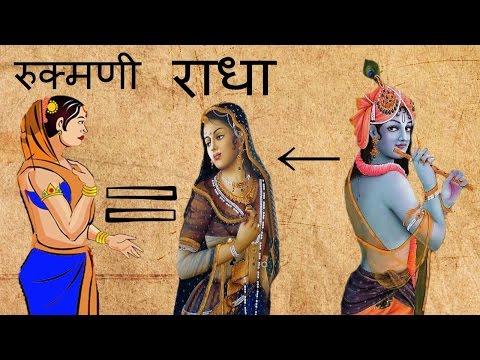 कृष्ण ने राधा से क्यूं नहीं किया था ... विवाह ?