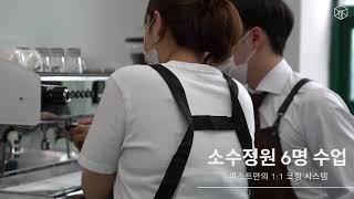 광주 퍼스트 바리스타 학원 홍보영상