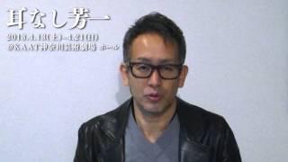 NIPPON文学シリーズ「耳なし芳一」 日本文学の限りない可能性にチャレン...