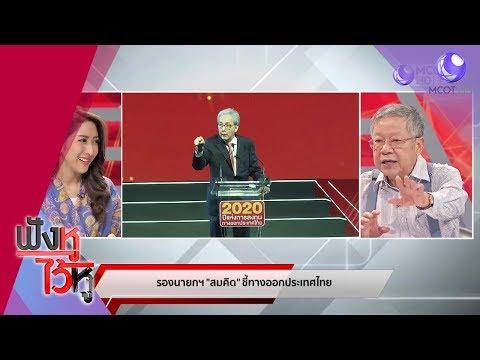 ทางรอดเศรษฐกิจไทย - วันที่ 15 Jan 2020
