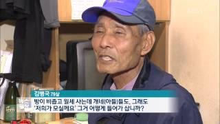'기초생활보장법' 개정…차상위계층 132만 명으로
