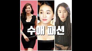 드레수애~ 역시 사복패션도 남달라  '수애 패션' 영상