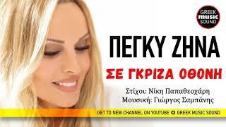 Πέγκυ Ζήνα - Σε Γκρίζα Οθόνη - Official Music Releases