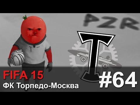 FIFA 10 скачать торрент pc полная версия бесплатно на русском