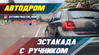 Эстакада (горка) с ручником. Автодром ГАИ Семашко. г. Минск
