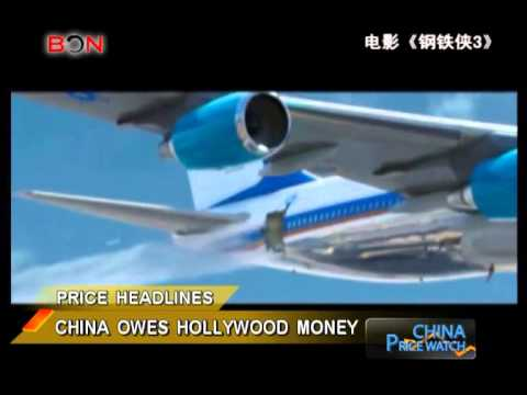 China Owes Hollywood Big Money - China Price Watch - August 02,2013 - BONTV China