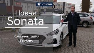 Новая Hyundai Sonata 2017 года комплектация Primary