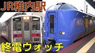 終電ウォッチ☆JR稚内駅 日本最北端の最終列車! 宗谷本線 特急宗谷など