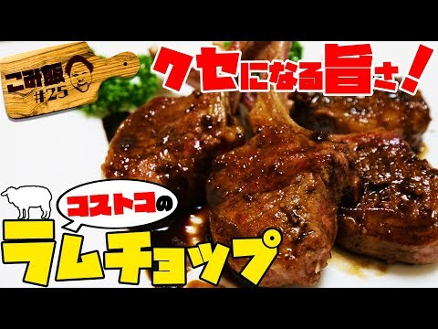 こみ飯#25コストコのラム肉の美味しい食べ方はこれだラムチョップコストコ