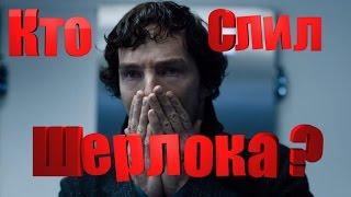 Кто Слил Новую Серию Шерлока?/Приключения BBS и 1-ого Канала