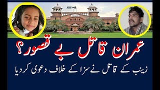 NEWS about Zainab case Imran ka Naya Darama | Pakistan News Live Today  Media News channel