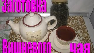 Чай из листочков вишни. Рецепт заготовки чая из листочков вишни