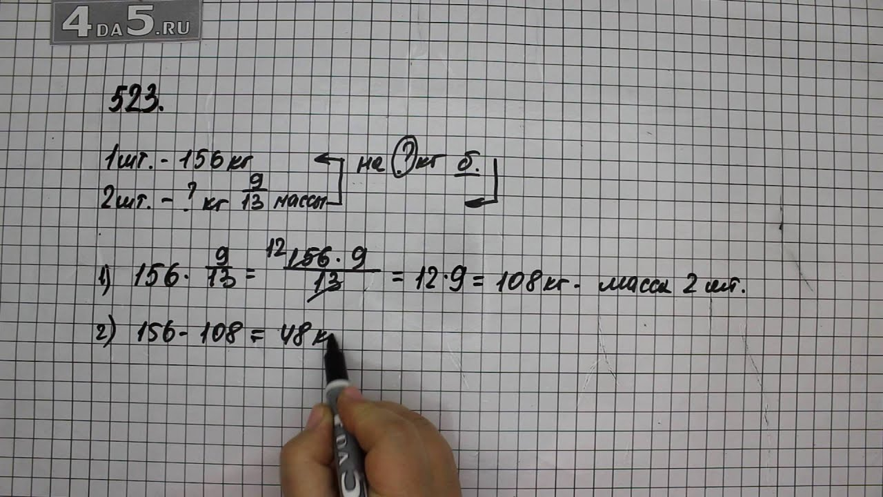 Гдз По Математике 6 Класс Номер 523 Виленкин