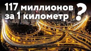 ТОП-5 самых дорогих дорог в мире!