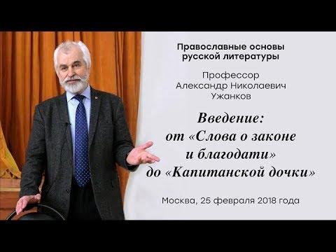 "А.Н.Ужанков: От ""Слова о законе и благодати"" до ""Капитанской дочки"""