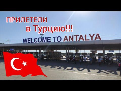 Турция 2021. Прилетели и ОБАЛДЕЛИ!!! Ограничения в САМОЛЁТЕ, в АЭРОПОРТЕ, в ТРАНСПОРТЕ. Covid 19