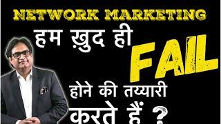 NETWORK MARKETING में हम ख़ुद ही fail होने की तय्यारी करते हैं ..?hindi|mlm|