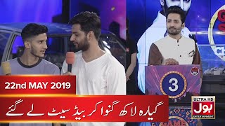 Won Bed Set  | Game Show Aisay Chalay Ga with Danish Taimoor