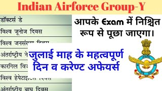 Airforce GK, Important Days, Current Affairs